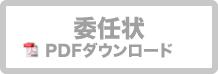委任状ダウンロード